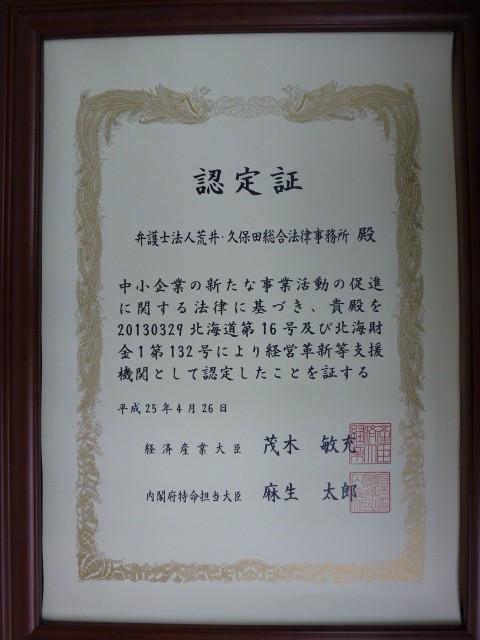 中小企業の経営革新等支援機関に認定されました